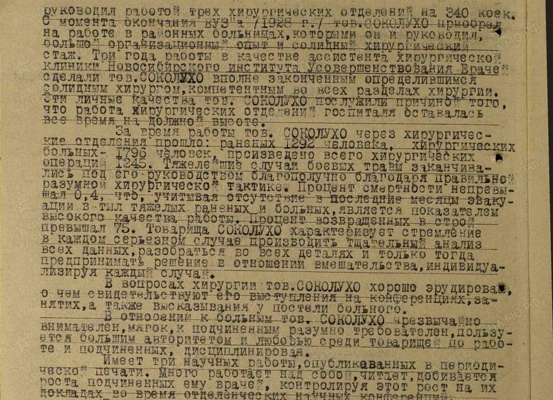 Наградные листы на Соколухо П.И. (орден Отечественной войны 2-ой степени)