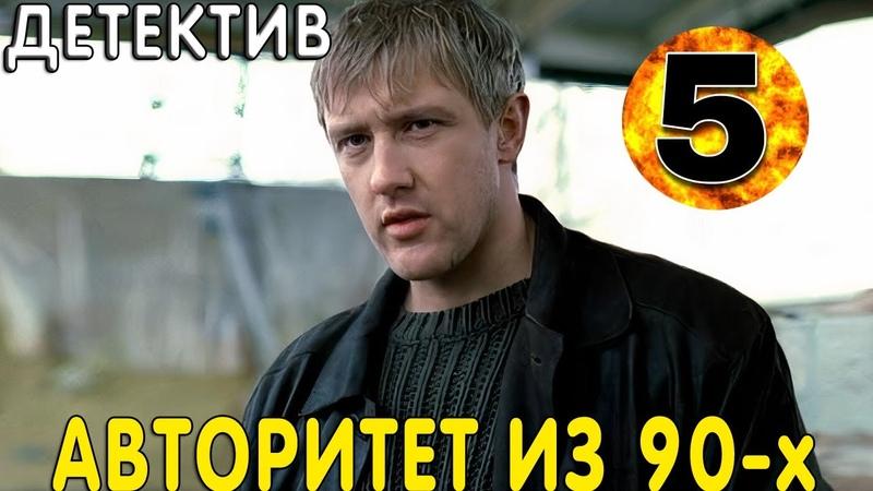 Нашумевший фильм про авторитета из 90 х Возмездие Чужой Русские детективы