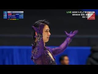 Yuzuru hanyu fs japanese nationals