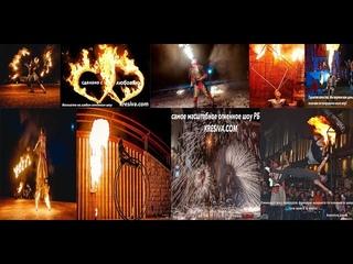 Фаер шоу Kresiva (Минск) программа на 3 артистов (куб+ходули) (Бел. огненный цирк) 10 мин. 220 дл