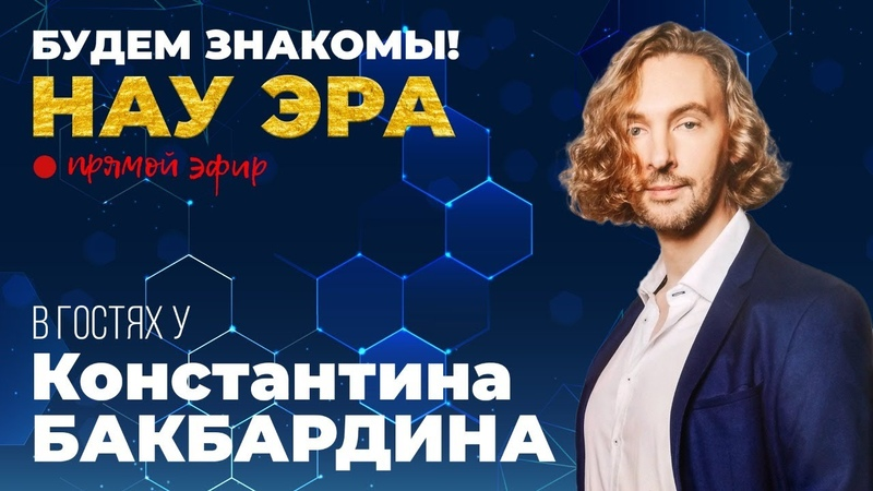 Будем знакомы НАУ ЭРА В гостях у Константина Бакбардина