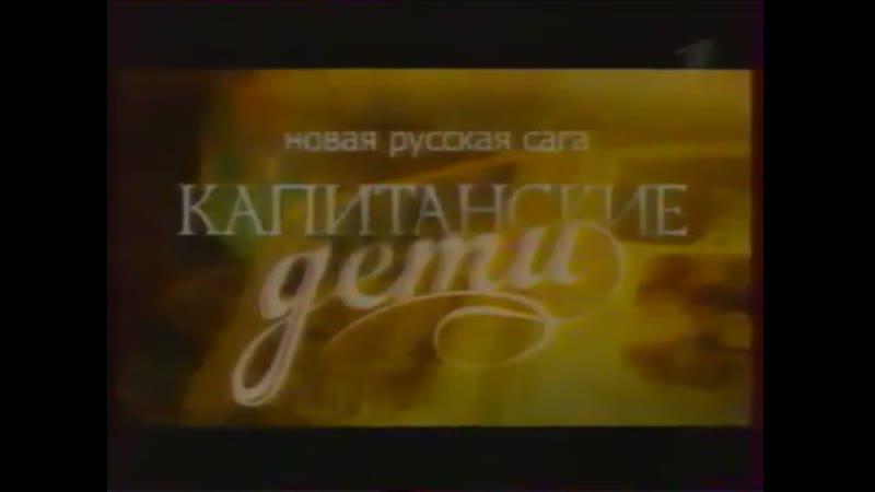 Капитанские дети Первый канал 23 02 2007 Анонс