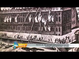 РЕН Новости Псков  #40 лет музею пожарных в Пскове