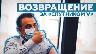 Итальянец вернулся в Россию за второй дозой «Спутника V»