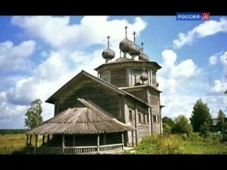 Русский Север / Россия, любовь моя! / Телеканал Культура