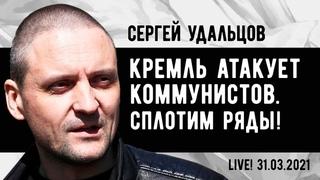 НОВОЕ! Сергей Удальцов: Кремль атакует коммунистов. Сплотим ряды! Эфир от