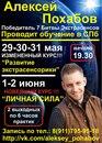 Личный фотоальбом Алексея-Похабова Семинары-В-Петербурге