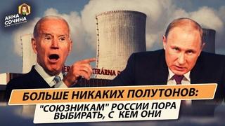 Чехия с ее АЭС хочет повторить судьбу Болгарии. Простит ли Россия в этот раз? (Аня Сочина)