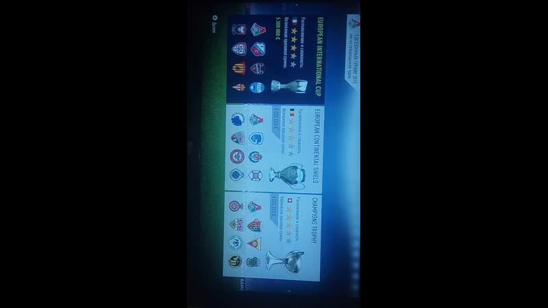 Карьерка в Fifa18