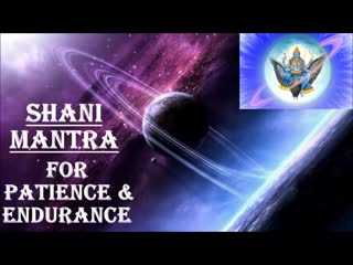 SHANI _ SATURN MANTRA _ VERY POWERFUL FOR PATIENCE  ENDURANCE