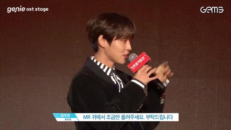 김우성 (WOOSUNG) - FACE @tvN 즐거움전 2019 GEMS 직캠 LIVE