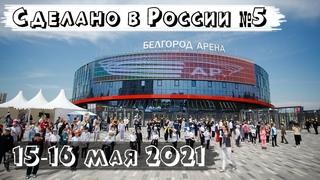 Украинцы о России 2021 года – уже не получается соврать плохое. Развитие России видно всем!