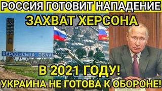 🔥 НЕИЗБЕЖНО: РОССИЯ НАПАДЕТ НА ХЕРСОН В 2021 ГОДУ! ПУТИН ПРИНЯЛ РЕШЕНИЕ