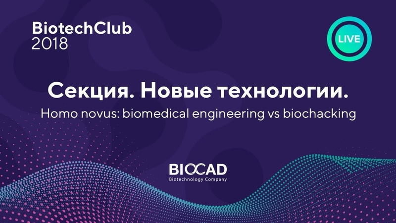 Секция новые технологии Homo novus biomedical engineering vs biochacking