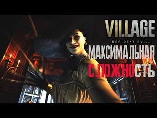 Resident Evil 8 Максимальная сложность Часть 4