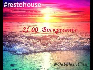 Resto House 3  Mixed By Dj Spice