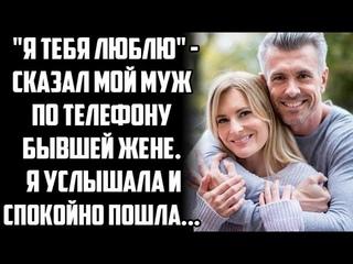 «Я тебя люблю» - сказал мой муж в телефонном разговоре с бывшей женой. Я услышала это и…