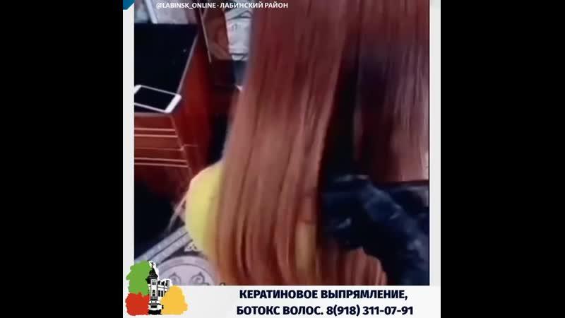 Кератиновое выпрямление волос ботокс восстановление и питание Красивыми быть легко Тел 8 918 311 07 91 @ keratin botok