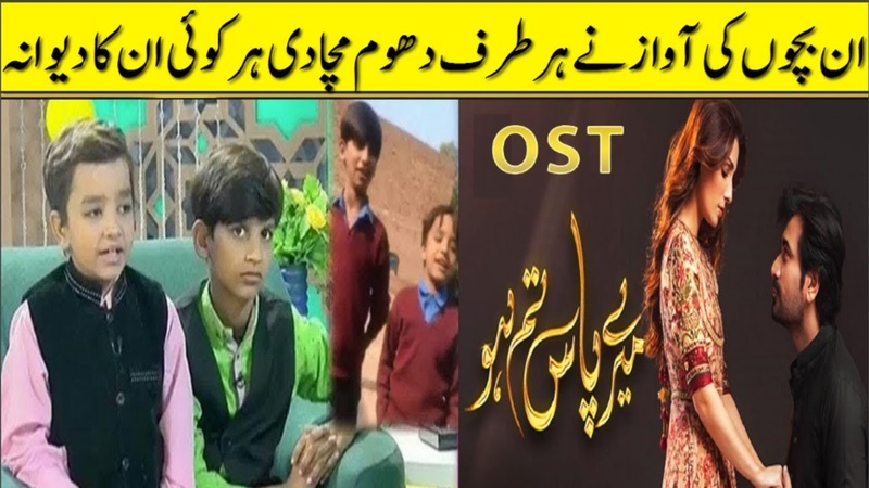 Mere Paas Tum Ho OST by Talented Kids | Pakistani Reaction on Mere Pass Tum Ho Drama Song