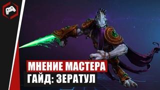 МНЕНИЕ МАСТЕРА #232: «Hlopaka» (Гайд - Зератул)   Heroes of the Storm