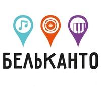 Логотип БЕЛЬКАНТО / концерты, гастроли, туры