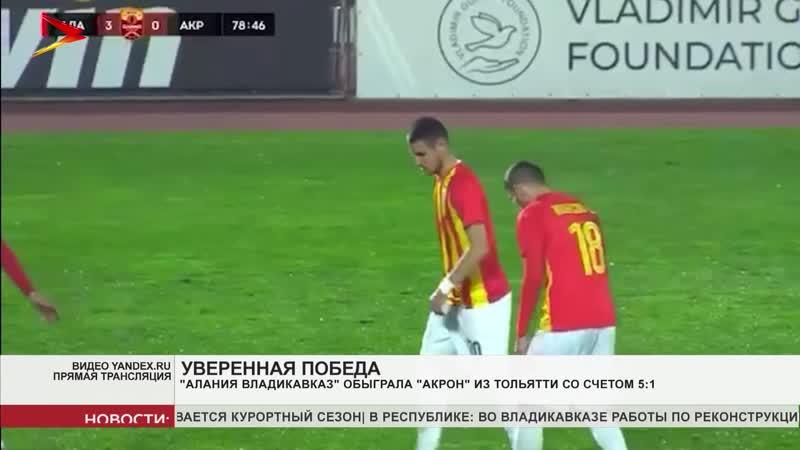 Алания Владикавказ обыграла Акрон из Тольятти со счётом 5 1