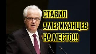 Легендарная речь постпреда России в ООН Виталия Чуркина. Светлая Память!