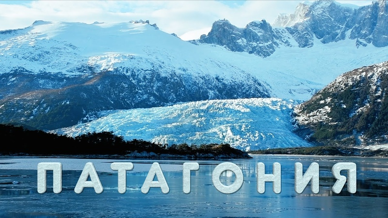 Патагония Ледники морские львы гуанако туристы Документальный фильм