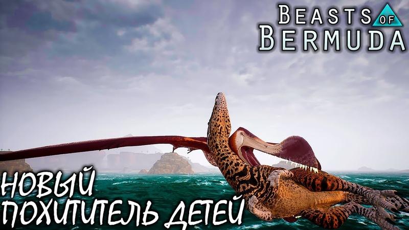 НОВЫЙ ЛЕТУН И ОКЕАН ТРОПЕОГНАТ BEASTS OF BERMUDA ► Прохождение 11 Серия