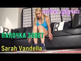 Sarah Vandella - Папочка зовет (русские big tits, anal, brazzers, sex, porno, blowjob, инцест мамка озвучка перевод на русском)