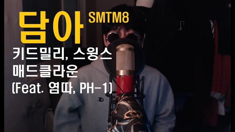 [이지승] 담아 - 40 Crew / 키드밀리, 스윙스, 매드클라운 (Feat. 염따, pH-1) Prod. BOYCOLD (cover by. 이지승)