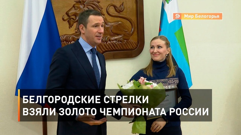 Белгородские стрелки лучшие в России