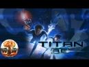 Титан После гибели Земли Titan A E 2000 720HD