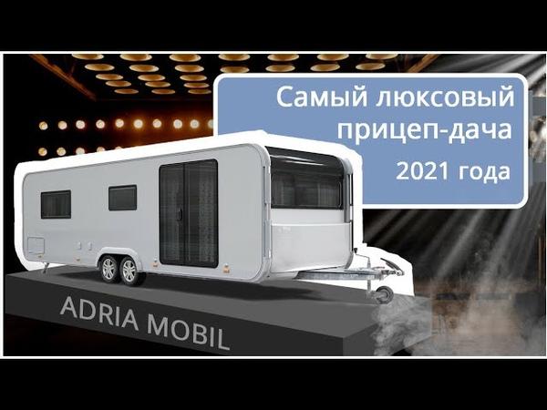 Автодом прицеп или полноценная квартира Adria Astella 754 DP шикарный мобильный дом