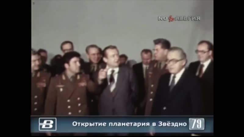 Программа Время 27 11 79 г Открытие планетария в Звездном