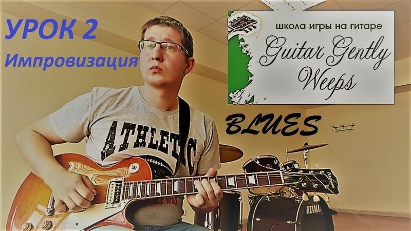 Блюз импровизация на гитаре для начинающих.Урок 2.