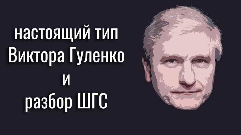 Настоящий тип Виктора Гуленко и разбор ШГС Гуманитарная соционика Центр Архетип