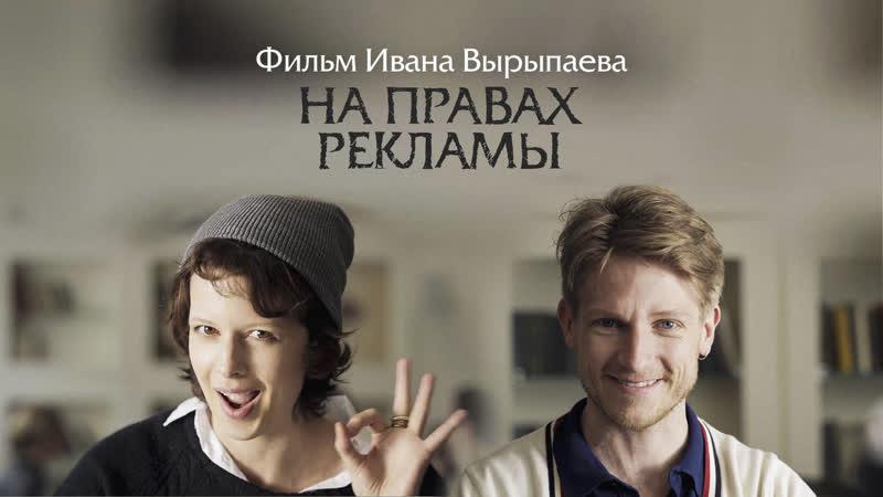 Фильм Ивана Вырыпаева «На правах рекламы»