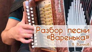 "Видео разбор песни ""Варенька"" на гармони, Иван Разумов"