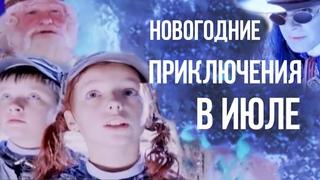 НОВОГОДНИЕ ПРИКЛЮЧЕНИЯ В ИЮЛЕ   Фэнтези, мюзикл
