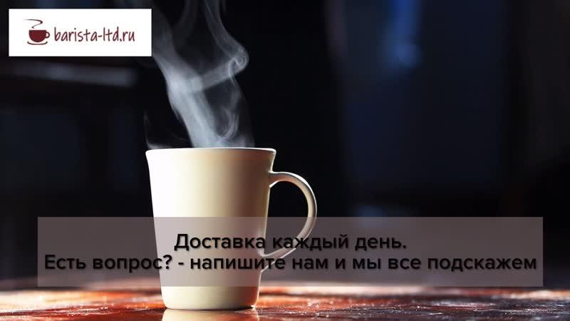 Бариста ЛТД
