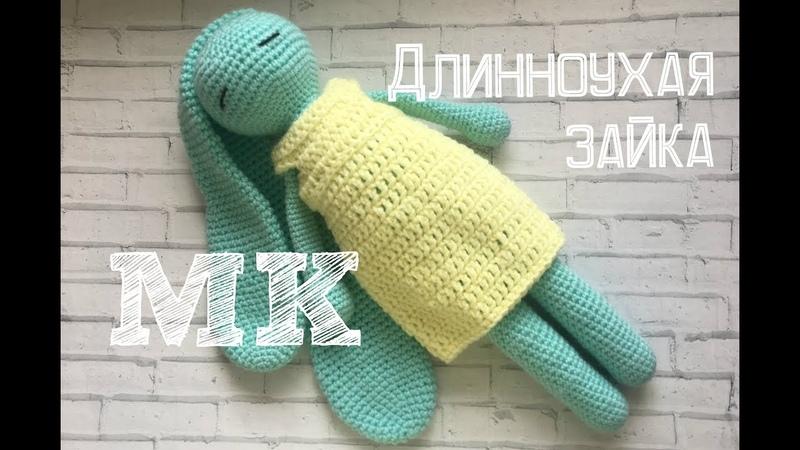 МК/Длинноухая зайка крючком/№4/ушки и ручки