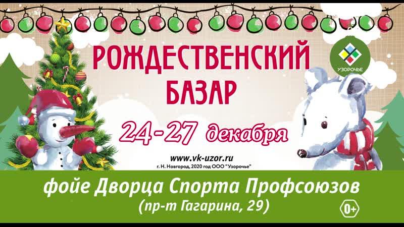 Рождественский базар 24 27 декабря 2020 Дворец спорта Профсоюзов