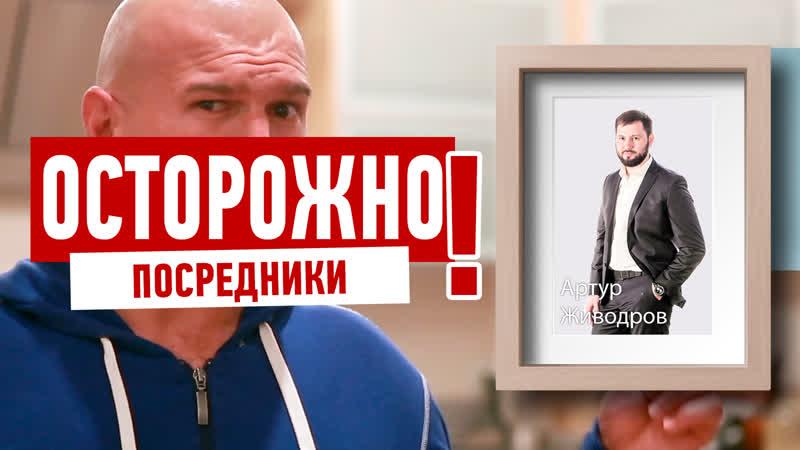 Ремонт квартиры Осторожно посредники