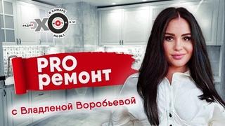 PRO РЕМОНТ с Владленой Воробьевой («Влада Рем») •