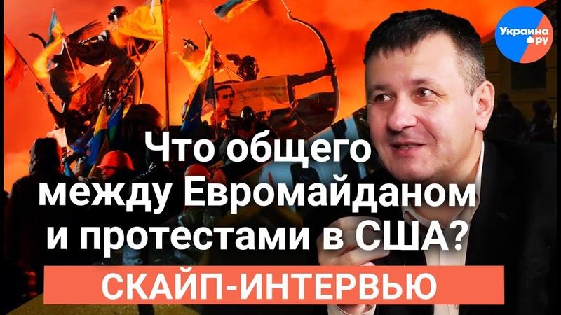 Владимир Воля После победы на выборах Трампа ждет американская Оранжевая революция