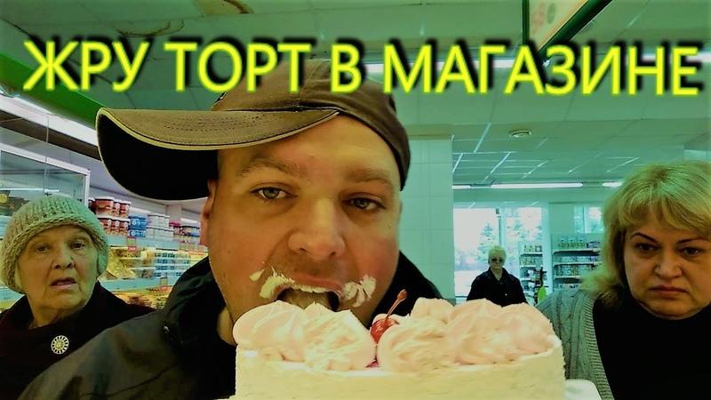 ЕМ ТОРТ в супермаркете Евгений Ковалев ЕСТ ТОРТ В МАГАЗИНЕ