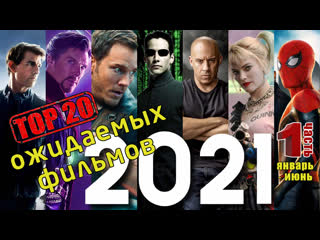 ТОП-20 ожидаемых фильмов в 2021 (1 часть) HD1080