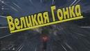 ВЕЛИКАЯ ГОНКА GTA 5 Online Приколы в ГТА 5 Acer Nitro 5 AN515-54-58LL Банда кооператива
