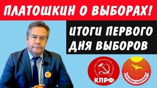 Платошин об итогах первого дня выборов. Фальсификации, вбросы и электронное голосование